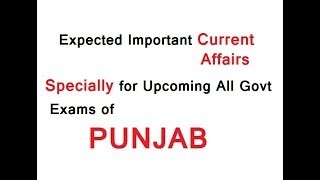 Expected Punjab Current Affairs 2018  for all Upcoming State exams