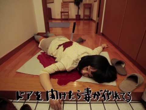 【PV】家に帰ると妻が必ず死んだふりをしています。【ほぼ日P】