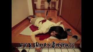 【PV】家に帰ると妻が必ず死んだふりをしています。【ほぼ日P】 thumbnail