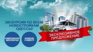 Бесплатные информационные туры выходного дня по новостройкам Одессы(Вы планируете приобрести жилье в новострое? Вам нужна исчерпывающая информация по интересующим Вас объект..., 2016-08-04T09:25:42.000Z)