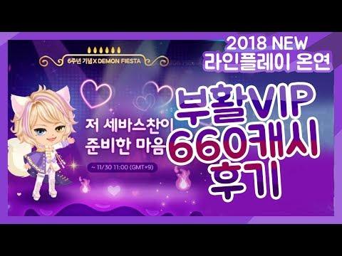 LINE PLAY 온연 라인플레이 6주년 재탕가챠 후기!