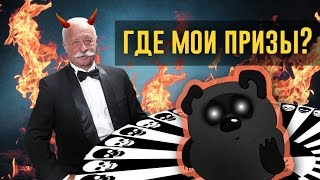 Download ПОЛЕ ЧУДЕС - ИГРА, КОТОРАЯ РАЗРУШИЛА МОЁ ДЕТСТВО!!! Mp3 and Videos