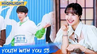 Clip: Blink Rimiko Dances BLACKPINK's Song In Front Of LISA | Youth With You S3 EP17 | 青春有你3