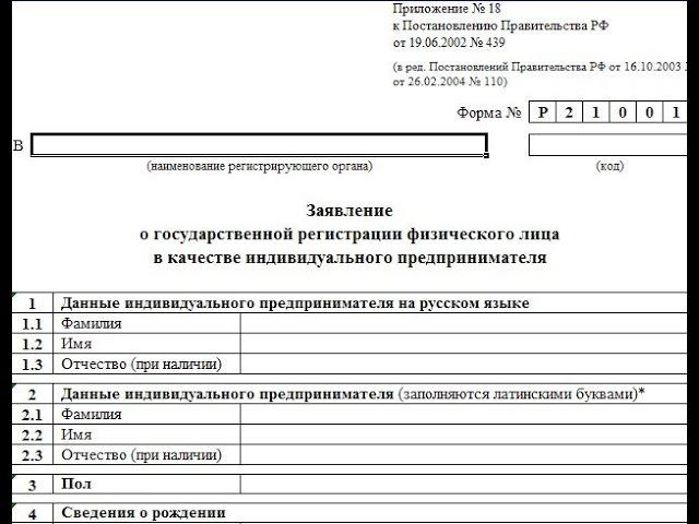Регистрация ип приложение 18 регистрация ип в кыргызстане