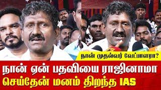 Sagayam IAS opens up on his voluntary retirement   Sagayam IAS Press Meet Today tamil