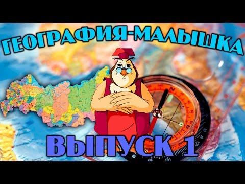 Уроки географии мультфильм
