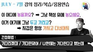 7월 강의 정리 + 복습 + 응용연습