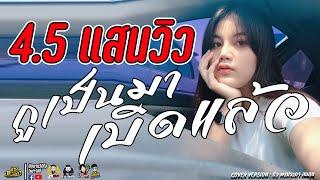 กูเป็นมาเบิดเเล้ว COVER แสดงสด บิ๋ว พรประภา สมสุข วงอ้ายมีผัวแล้ว ร้าน Lung-Mor (หลัง-มอ)
