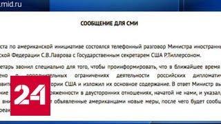 Посол России в США: ответ Москвы будет профессиональным и спокойным