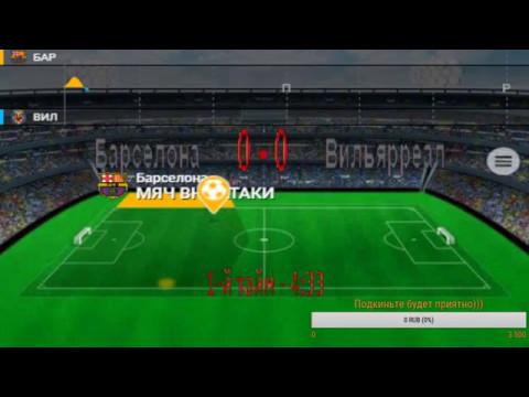 Барселона - Вильярреал Прямая трансляция Barcelona Villarreal