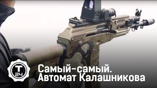 Автомат Калашникова | Самый самый | Т24 [Исправленная версия]