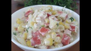 """Как приготовить крабовый салат с капустой """"Смак"""""""