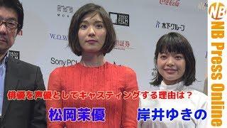 2018年9月25日、第31回東京国際映画祭のラインナップ記者会見が都内で行...