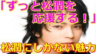 """嵐・松本潤 ドラマ""""99 9%""""も絶好調!松潤についてもっと知りたい! 「..."""