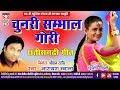 New CG Song | चुनरी सम्भाल गोरी | Chunari Sambhal Gori | Narayan Gwala | SB
