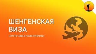 видео Виза в Чехию для россиян в 2017 году