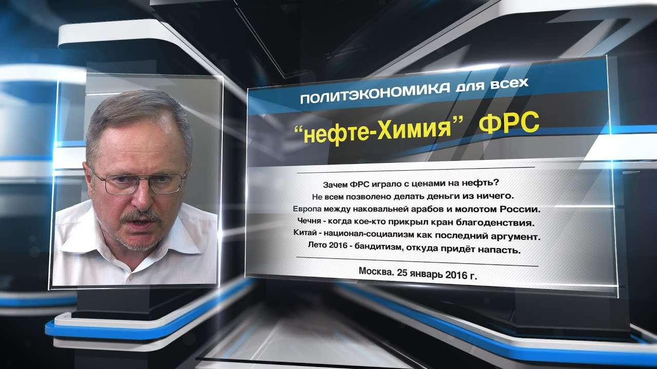 """нефте-Химия"" ФРС"