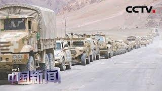 [中国新闻] 中塔两国在塔吉克斯坦举行联合反恐演练 | CCTV中文国际