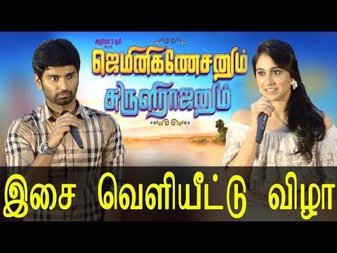 Gemini Ganeshanum Sururli Raajanum இசை வெளியீட்டு விழா - Latest Tamil Cinema News Video