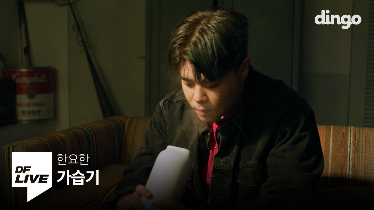 [4K] 한요한 - 가습기   [DF LIVE]