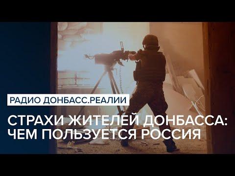 Страхи жителей Донбасса