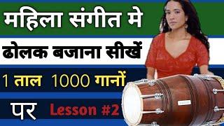 खुले बेस की ढोलक थाप सीखें - How to play lady's style dholak - Dholak lesson 2 for beginners - music