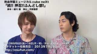 熱血学園ミュージカル cube neXt 「続!! 押忍!!ふんどし部!」 日程:201...