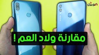 Huawei Y9 2019 Vs Honor 8X   ولاد عم اه لكن الفرق واضح !