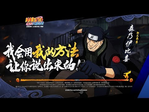 How Good Is He In Real PVP?   Naruto Online