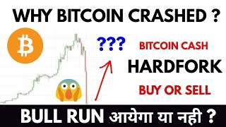 (जरूर देखें) Why Unexpected crash in crypto | Manipulation ?