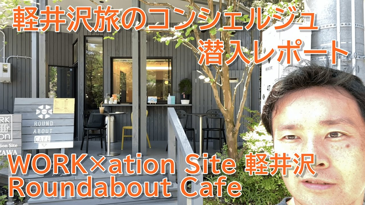 【YouTube軽井沢トリップ】WORK×ation Site 軽井沢・Roundabout Cafe 潜入レポート