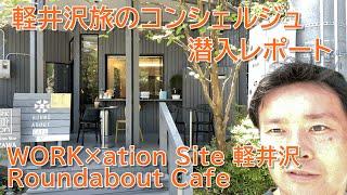 軽井沢旅のコンシェルジュ潜入レポート『WORK×ation Site 軽井沢/Roundabout Cafe』