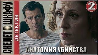 Скелет в шкафу (2019). 2 серия. Детектив, премьера.