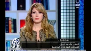 فيديو.. الخارجية: إيطاليا أشادت بتعاون مصر في قضية «ريجيني»