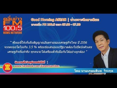 Good Morning ASEAN | ช่วงเจาะลึกอาเซียน: สัญญาณอันตรายเศรษฐกิจไทยปี 2556