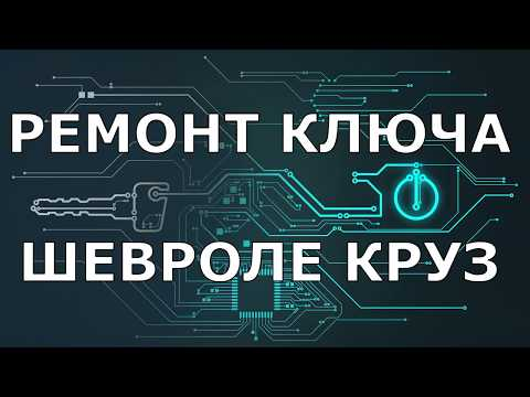 Ремонт ключа Шевроле Круз