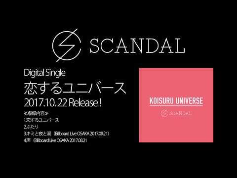 SCANDAL 『恋するユニバース』(Teaser)