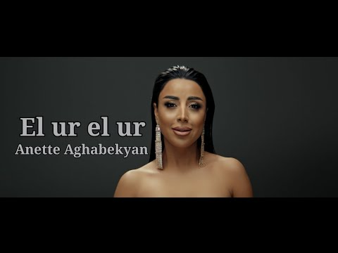 Anette Aghabekyan - El Ur El Ur / Premiere 2021