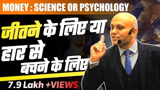 Money : Science or Psychology | Camera 2