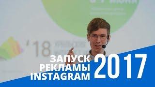 видео Реклама в инстаграм