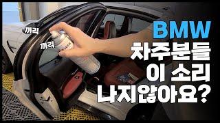 [BP세차] BMW차주분들이라면 세차 시 필수 코스! …