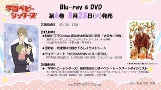 TVアニメ『学園ベビーシッターズ』 BD & DVD 第6巻/特典ドラマCD【試聴】