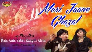 Meri Jaane Ghazal / Rais Anis Sabri / Rangili Afrin / Superhit Qawwali Muqabla Songs / Sonic Islamic