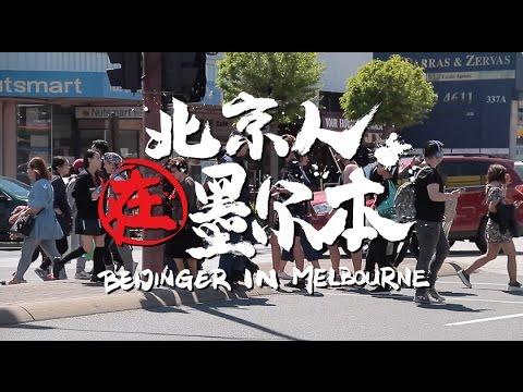 Beijinger in Melbourne Episode 1 Coles Supermarket 北京人在墨尔本 第1集 寇斯超市
