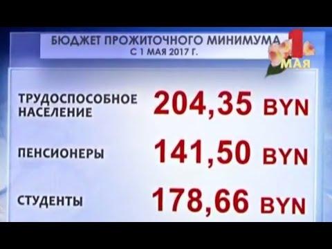 C 1 мая в Беларуси увеличены размеры бюджетов прожиточного минимума
