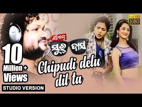 Chipudi Delu Dil Ta - Official Studio Version | Sriman Surdas | Humane Sagar, Babushan, Bhoomika