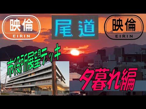 爆 サイ 尾道 市