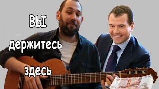 Семён_ Слепаков: Обращение к народу Дмитрия_ Медведева