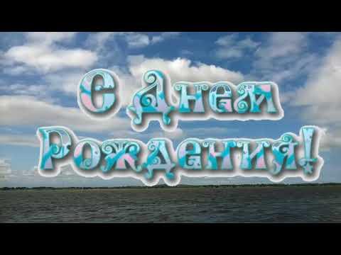 Супер песня и Поздравление с Днём Рождения Сергея - рыбака!