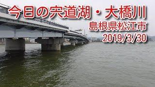 今日の宍道湖・大橋川 島根県松江市 2019/3/30